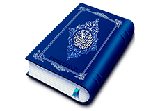 Holy Quran (13 Lines per page)