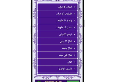 Asaan Namaz Guide